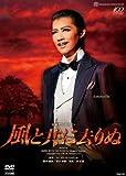 宙組 宝塚大劇場公演DVD 「風と共に去りぬ」