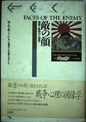 敵の顔―憎悪と戦争の心理学 / サム・キーン