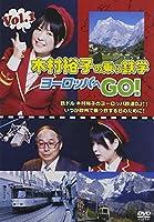 木村裕子の乗り鉄学(てつがく)・ヨーロッパへGO! vol.1 [DVD]