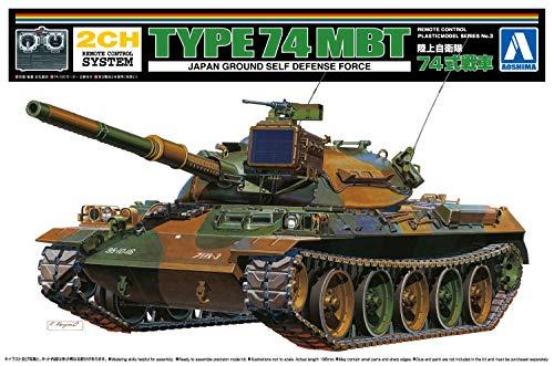 リモコンプラモデル No.03 陸上自衛隊 74式戦車