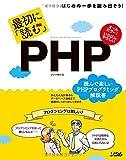 q? encoding=UTF8&ASIN=4883379019&Format= SL160 &ID=AsinImage&MarketPlace=JP&ServiceVersion=20070822&WS=1&tag=liaffiliate 22 - PHPの本・参考書の評判