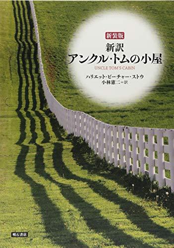 新装版 新訳 アンクル・トムの小屋