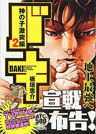 バキ 神の子激突編2 (AKITA TOP COMICS 500)