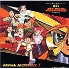勇者王ガオガイガー ― オリジナル・サウンドトラック 1