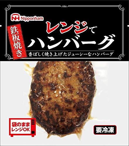 【冷凍】日本ハム レンジで鉄板焼きハンバーグ x9袋