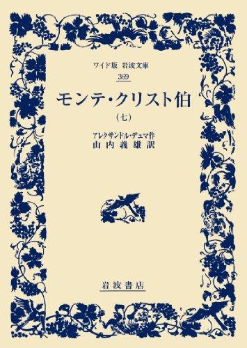 モンテ・クリスト伯(七) (ワイド版岩波文庫)