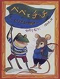ペペとチッチ―やなぎ村物語 (ジョイ・ストリート)