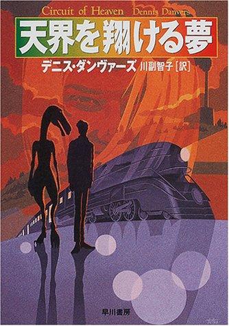 天界を翔ける夢 (ハヤカワ文庫SF)の詳細を見る