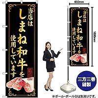 当店はしまね和牛を使用しています のぼり SNB-27(受注生産)