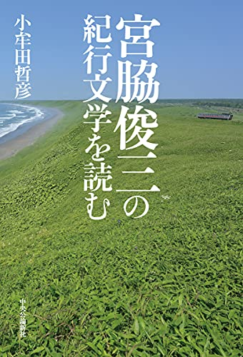 宮脇俊三の紀行文学を読む (単行本)