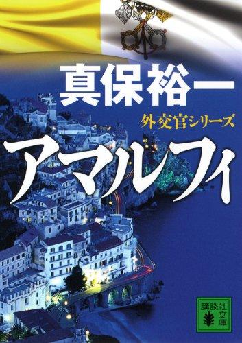 アマルフィ 外交官シリーズ (講談社文庫)
