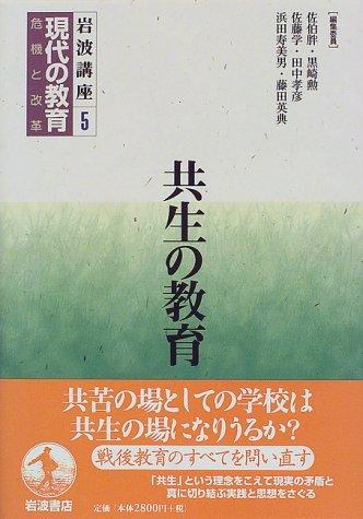 岩波講座 現代の教育〈第5巻〉共生の教育