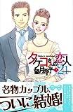 タケコさんの恋人21(3) (KC KISS)