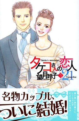 タケコさんの恋人21(3) (KC KISS)の詳細を見る