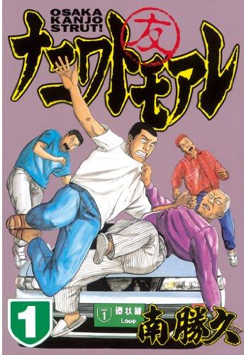 ナニワトモアレ(1) (ヤングマガジンコミックス)