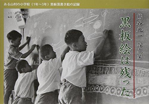 黒板絵は残った—熊谷元一写真集