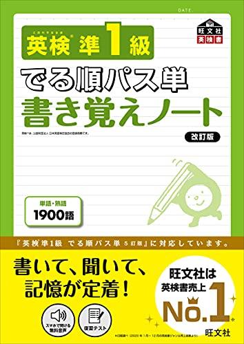 英検準1級 でる順パス単 書き覚えノート 改訂版