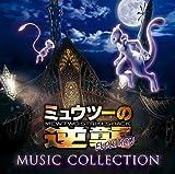 「ミュウツーの逆襲 EVOLUTION」ミュージックコレクション (通常盤) (特典なし)