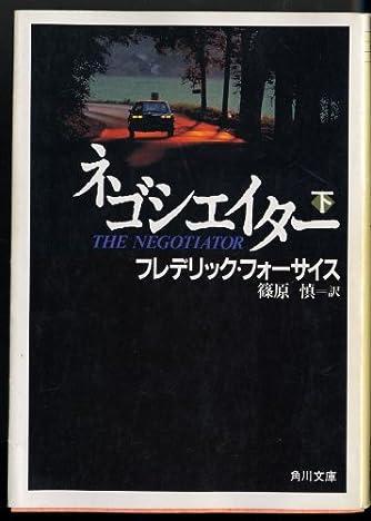 ネゴシエイター〈下〉 (角川文庫)