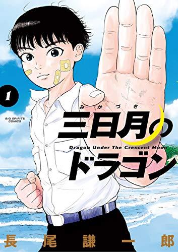 三日月のドラゴン(1) (ビッグコミックス)