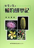 続・生き生き植物観察記