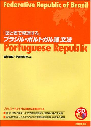 「図と表で整理する」ブラジル・ポルトガル語文法 (CD BOOK)の詳細を見る
