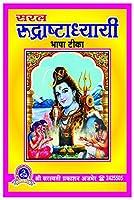 Saral Rudrashtadhyayi (Bhasha Tika) with Shri Siddha Shiv Yantra