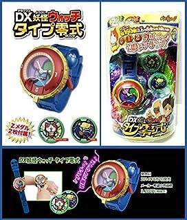 DX 妖怪ウォッチ タイプ零式 ★ 妖怪メダル2枚付属/未開封 新品
