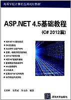 ASP.NET 4.5基础教程(C# 2012篇)