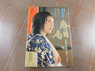 ★☆橋田寿賀子 春日局 かすがのつぼね NHK大河ドラマ・ストーリー☆★