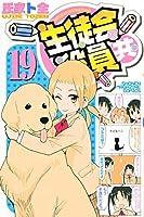 生徒会役員共 コミック 1-19巻セット