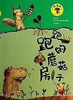 Mushroom house: run the mushroom house(Chinese Edition)