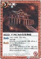 【シングルカード】アヌビスの冥界神殿 (BS50-081) - バトルスピリッツ [BS50]超煌臨編 第3章 全知全能 (C)