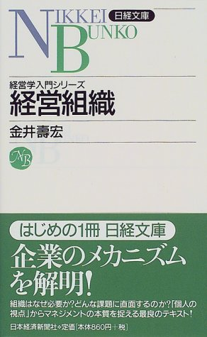 経営組織―経営学入門シリーズ (日経文庫)