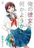 俺の彼女に何かようかい(3) (ガンガンコミックス)