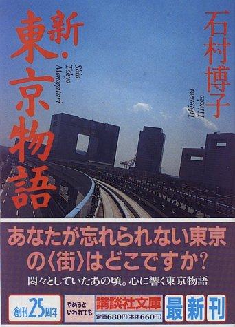 新・東京物語 (講談社文庫)の詳細を見る
