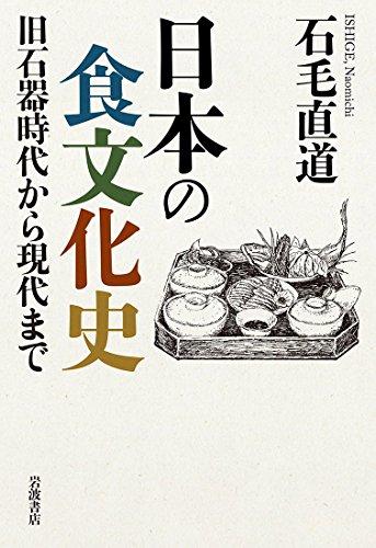 日本の食文化史――旧石器時代から現代まで