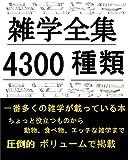 雑学全集【4300種類】一番多くの雑学が載っている本