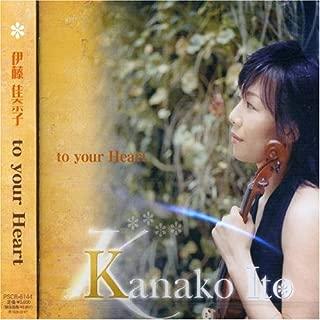 To Your Heart by Kanako Ito (2004-11-21)