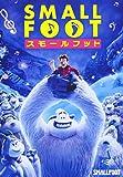 スモールフット[DVD]