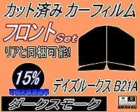 A.P.O(エーピーオー) フロント (b) デイズルークス B21A (15%) カット済みカーフィルム