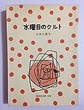 水曜日のクルト (1976年) (偕成社文庫)