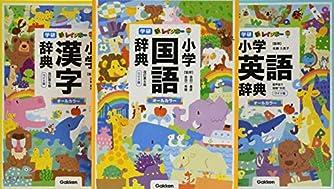 新レインボー小学辞典3巻セット