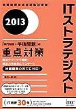 2013 ITストラテジスト「専門知識+午後問題」の重点対策 (情報処理技術者試験対策書)