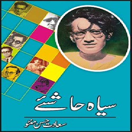 Siyah Hashiye (Urdu Edition) cover art