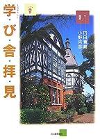 学び舎拝見 (らんぷの本)