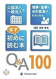 公益法人 一般法人の理事・監事・会計監査人になったらまず初めに読む本Q&A100