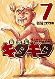 魔法陣グルグル外伝 舞勇伝キタキタ 7巻 (デジタル版ガンガンコミックスONLINE)