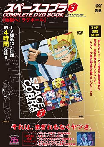 「スペースコブラ COMPLETE DVD BOOK」vol.2 ()