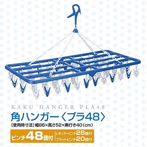 『ニシダ 角型ハンガー プラ48 ピンチ48個付 ブルー 217918 W86×D40×H52cm』の2枚目の画像